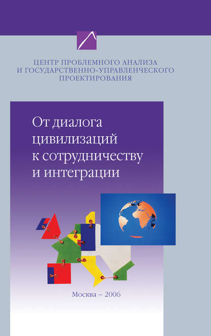 От диалога цивилизаций к сотрудничеству и интеграции.