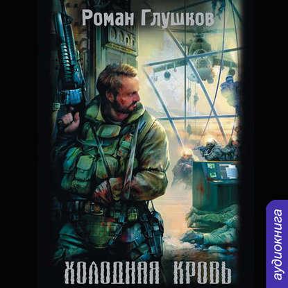 Глушков Роман Анатольевич Холодная кровь обложка