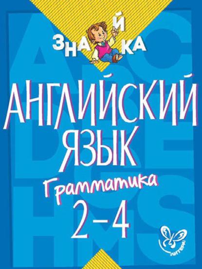 М. С. Селиванова Английский язык. Грамматика. 2-4 классы