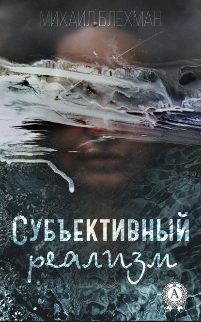 Михаил Блехман Субъективный реализм михаил блехман субъективный реализм