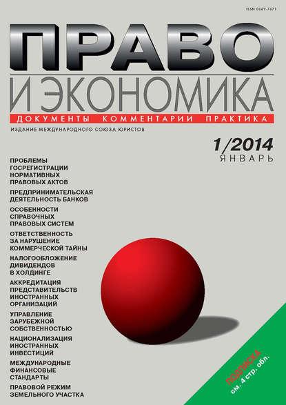 Фото - Группа авторов Право и экономика №01/2014 группа авторов право и экономика 01 2014