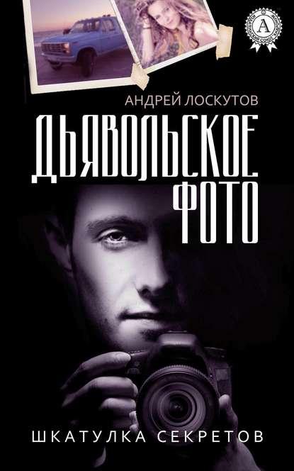 Андрей Лоскутов Дьявольское фото андрей лоскутов тихий омут