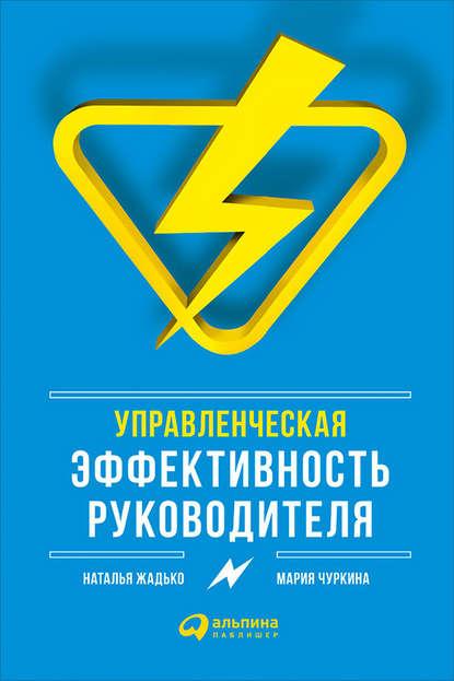 Мария Чуркина Управленческая эффективность руководителя