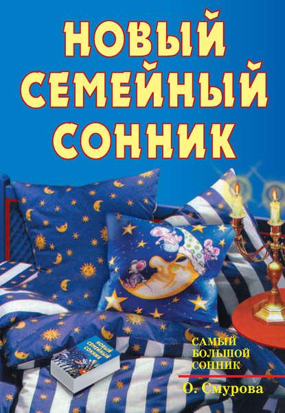 Ольга Смурова Новый семейный сонник