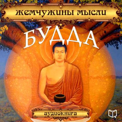 Коллектив авторов Будда. Жемчужины мысли