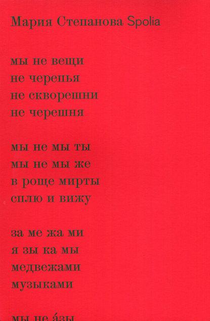 Мария Степанова Spolia мария степанова образы прошлого и будущего в постсоветскую эпоху