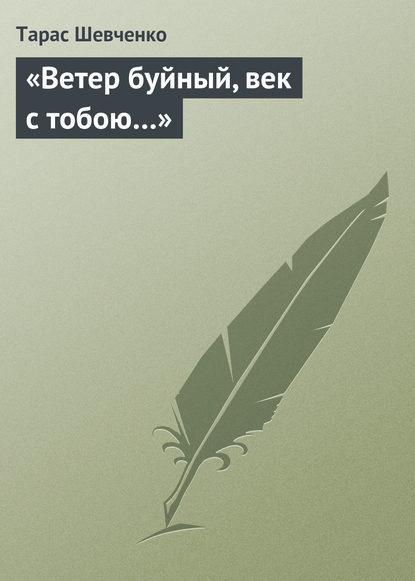 Тарас Шевченко «Ветер буйный, век стобою…»