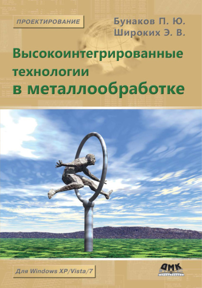 Фото - П. Ю. Бунаков Высокоинтегрированные технологии в металлообработке п ю бунаков станок с чпу от модели до образца