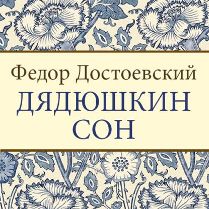 Федор Достоевский Дядюшкин сон