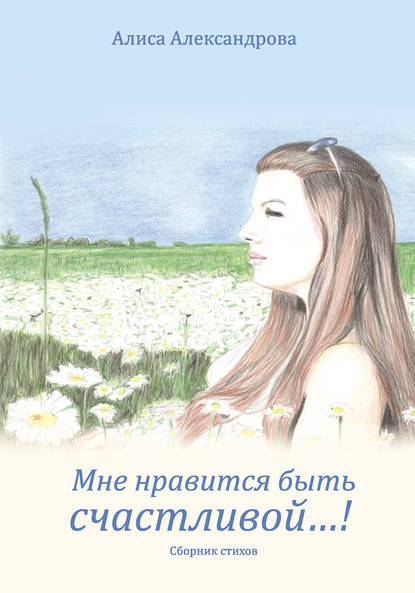 Алиса Александрова Мне нравится быть счастливой…!