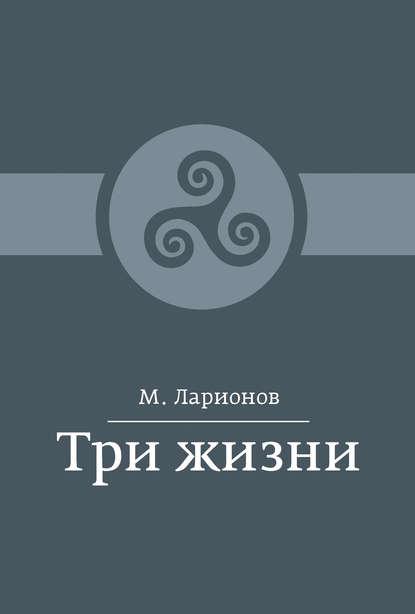 Три жизни (сборник)