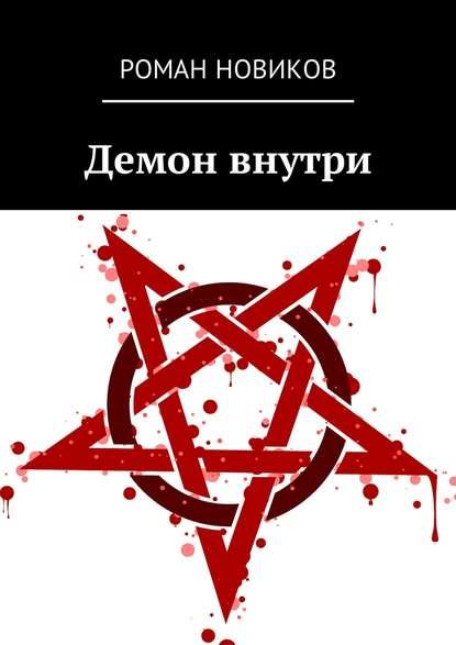 Роман Новиков Демон внутри лилия данина тайна шестого бога