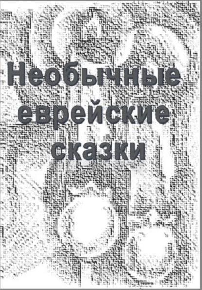 Юрий Дайгин — Необычные еврейские мистические сказки
