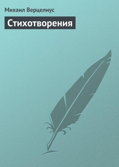 Михаил Верцелиус Стихотворения