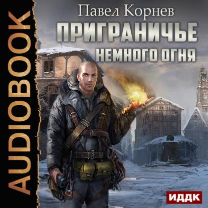 Павел Корнев Немного огня павел корнев приграничье рассказы горючка литр аутодафе