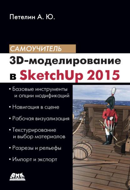 3D моделирование в SketchUp 2015 –