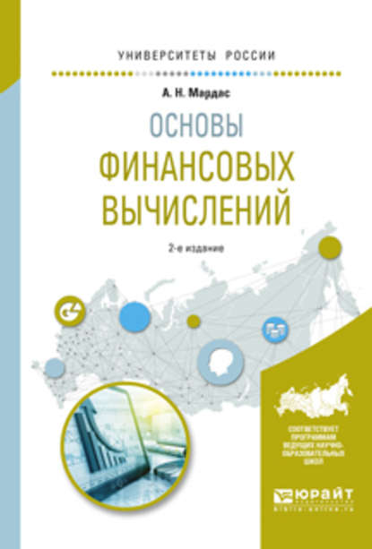 Основы финансовых вычислений 2 е изд., пер.