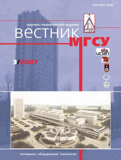 Фото - Группа авторов Вестник МГСУ №3 2007 олег девяткин управление жилищно коммунальным хозяйством