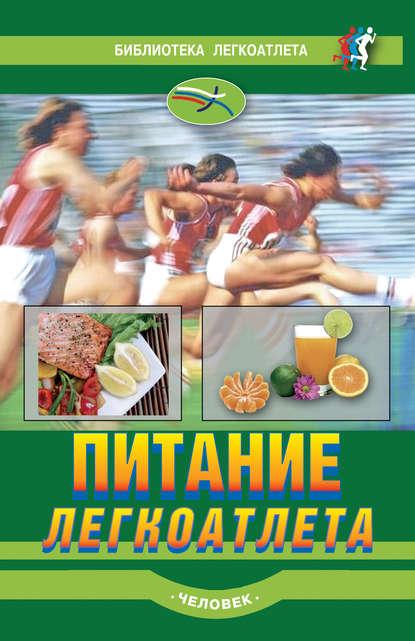 Группа авторов Питание легкоатлета