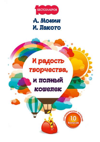 Антон Монин И радость творчества, и полный кошелек и радость творчества и полный кошелек