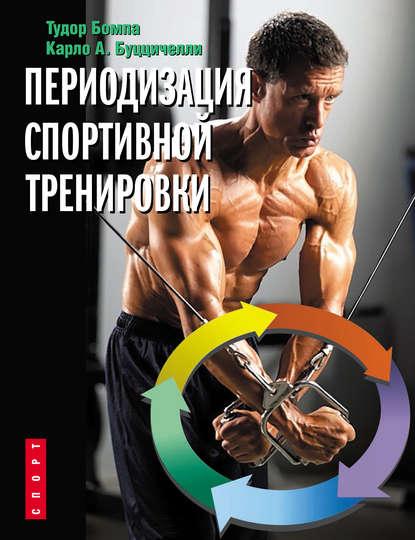 Тудор Бомпа Периодизация спортивной тренировки