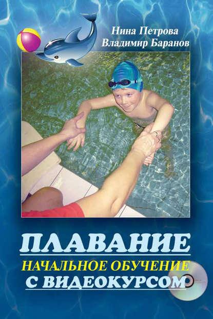 Плавание. Начальное обучение