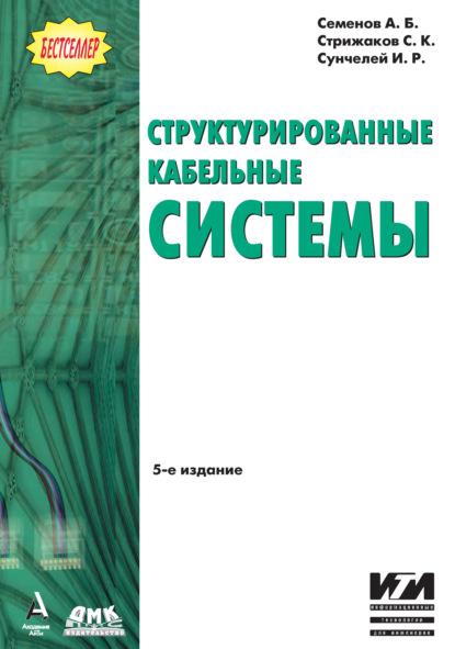 А. Б. Семенов Структурированные кабельные системы набор для монтажа скс 5bites tk031