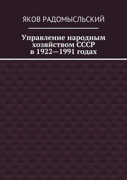 Управление народным хозяйством СССР в1922—1991 годах