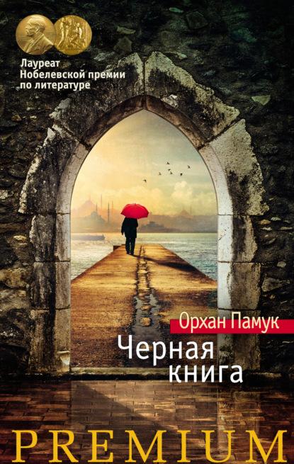 Орхан Памук. Черная книга