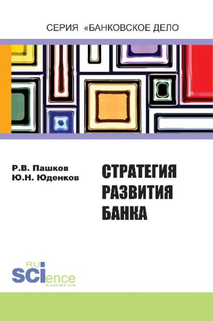 Ю. Н. Юденков Стратегия развития банка недорого
