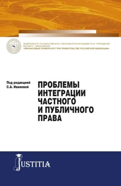 Проблемы интеграции частного и публичного права