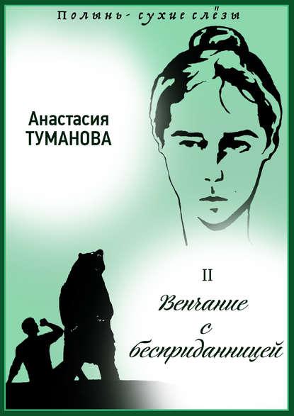 Венчание с бесприданницей : Анастасия Туманова