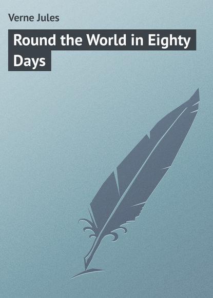 Жюль Верн Round the World in Eighty Days жюль верн around the world in eighty days