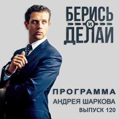 Андрей Шарков Как вырастить крохотный магазин в федеральную сеть