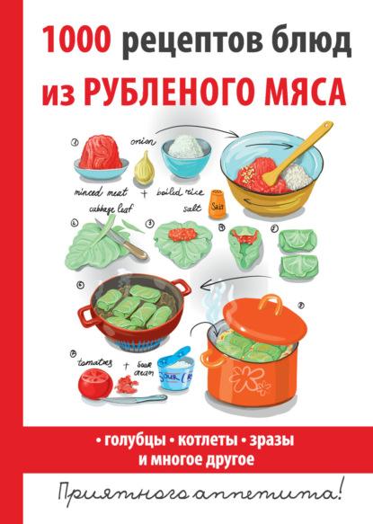 Дарья Нестерова 1000 лучших рецептов котлет, зраз, голубцов и другое рубленое мясо