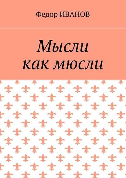 цена на Федор Иванов Мысли, как мюсли