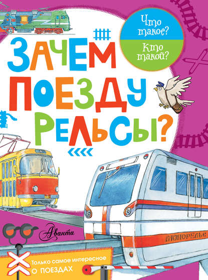 Владимир Малов Зачем поезду рельсы?