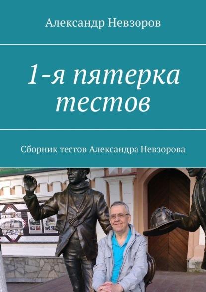 Александр Невзоров 1пятерка тестов. Сборник тестов Александра Невзорова