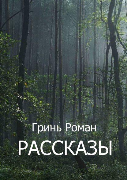 Роман Гринь Рассказы роман гринь битвы магов книга хаоса