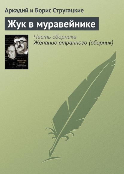 Аркадий и Борис Стругацкие. Жук в муравейнике