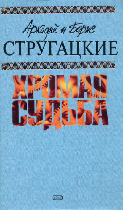 Аркадий и Борис Стругацкие. Чародеи