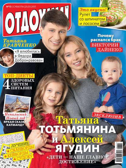 ИД «Бурда» Журнал «Отдохни!» №13/2017 отсутствует журнал отдохни 48 2017
