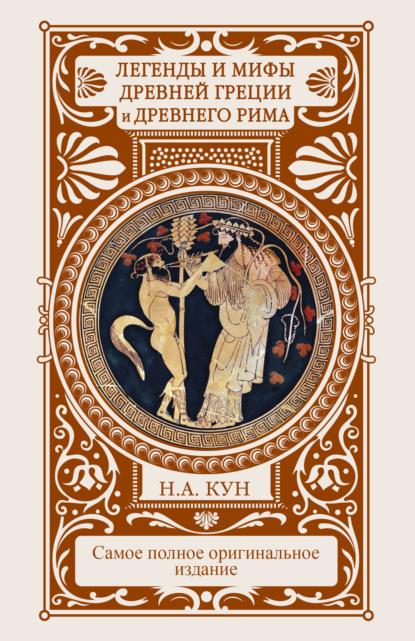 Николай Кун Легенды и мифы Древней Греции и Древнего Рима шваб г мифы и притчи классической древности