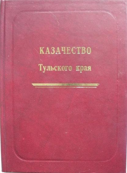 Группа авторов Казачество Тульского края