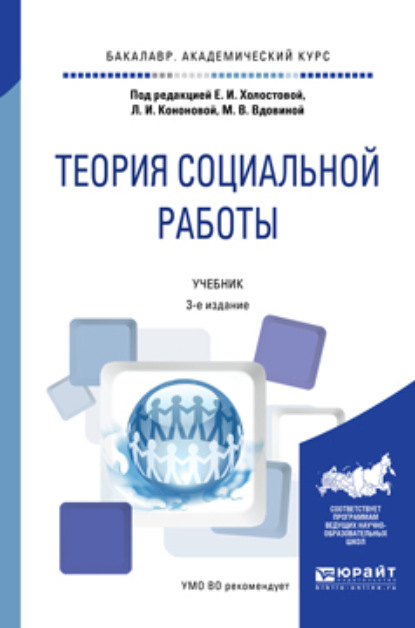 Г. И. Климантова Теория социальной работы 3-е изд., пер. и доп. Учебник для академического бакалавриата ж е кайсарова теория социальной работы