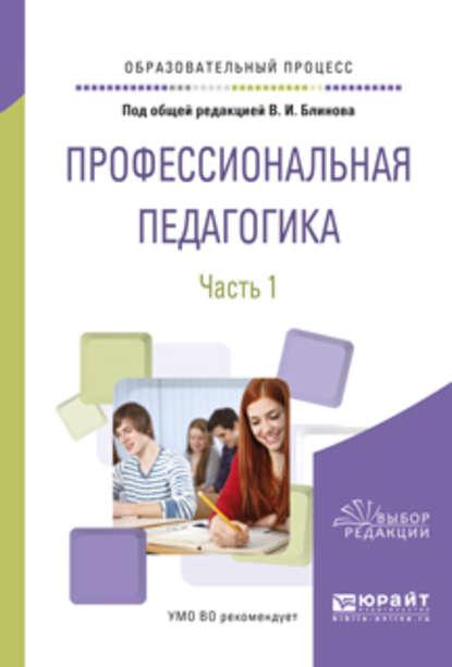 Аудиокнига Профессиональная педагогика в 2 ч. Часть 1. Учебное пособие для вузов