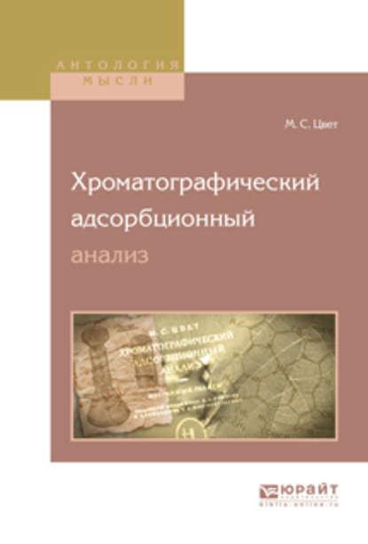 Михаил Семенович Цвет Хроматографический адсорбционный анализ