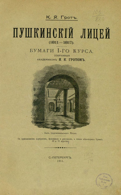 Коллектив авторов Пушкинский лицей (1811-1817) коллектив авторов онкология