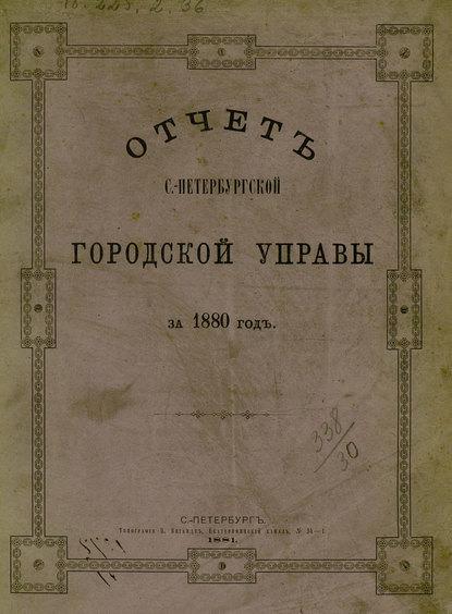Коллектив авторов Отчет городской управы за 1880 г. коллектив авторов онкология