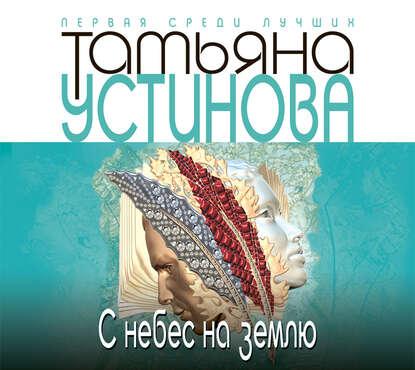 Устинова Татьяна Витальевна С небес на землю обложка